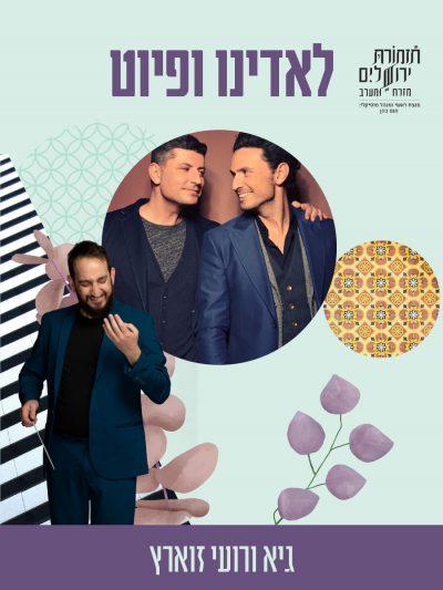 ladino-piyut-poster