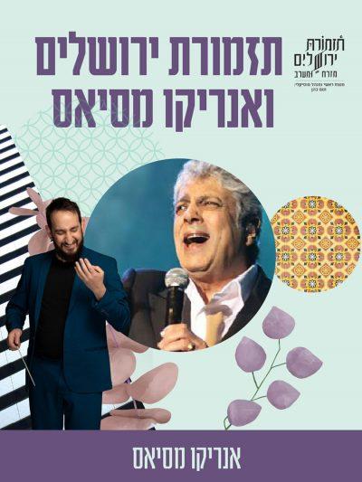 תזמורת ירושלים ואנריקו מסיאס